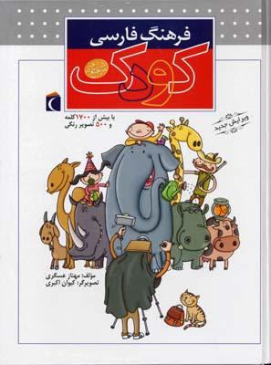 فرهنگ-فارسي-كودك-
