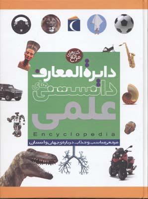 دايره-المعارف-دانستنيهاي-علمي-
