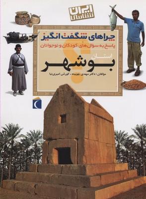 چراهاي-شگفت-انگيز(بوشهر)