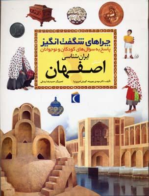 چراهاي-شگفت-انگيز---اصفهان
