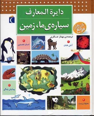 دايره-المعارف-سياره-ما-زمين