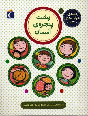 قصه-خواب-هاي-من(1)پشت-پنجره-ي-آسمان(وزيري)محراب