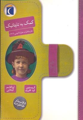 دفتر-خاطرات-كمك-به-تايتانيك