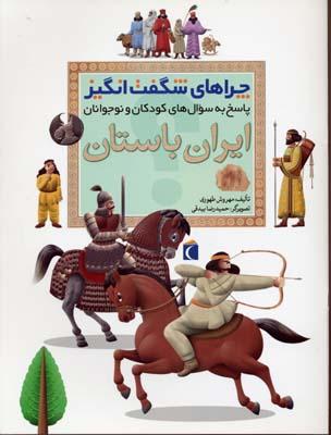 چراهاي-شگفت-انگيز---ايران-باستان