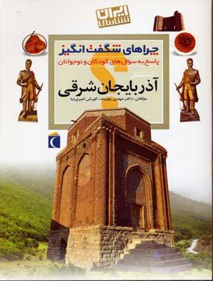 چراهاي-شگفت-انگيز---آذربايجان-شرقي