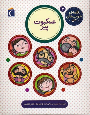 قصه-خواب-هاي-من(3)عنكبوت-پير(وزيري)محراب