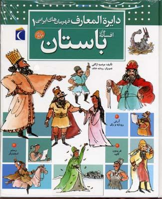 دايره-المعارف-قهرمانهاي-ايراني-(1)-باستان
