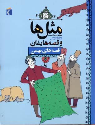 مثلها-و-قصه-هايشان---بهمن
