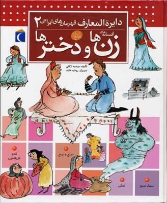 دايره-المعارف-قهرمانهاي-ايراني(2)زن-ها-و-دخترها(rرحلي)محراب