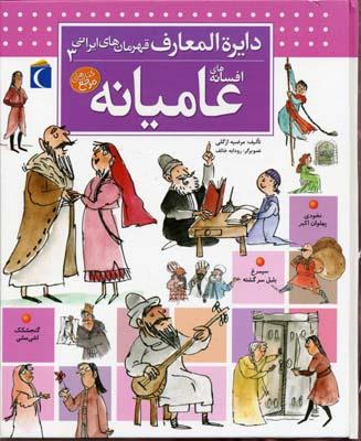 دايره-المعارف-قهرمانهاي-ايراني-(3)-عاميانه