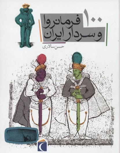 100-فرمانروا-و-سردار-ايران