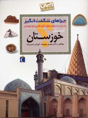 چراهاي-شگفت-انگيز-(خوزستان)