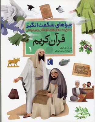 چرا-هاي-شگفت-انگيز---قرآن-1