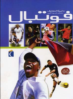 دايره-المعارف-فوتبال