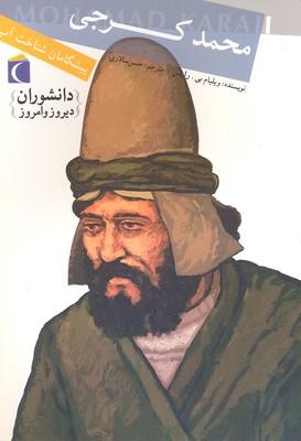 دانشوران--محمد-كرجي