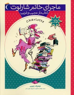 كتاب-دار-عجيب-و-غريب-(ماجراي-خانم-شارلوت-2)