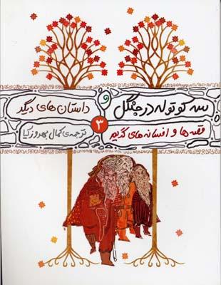 قصه-ها-و-افسانه-هاي-گريم-(3)-سه-كوتوله-در-جنگل