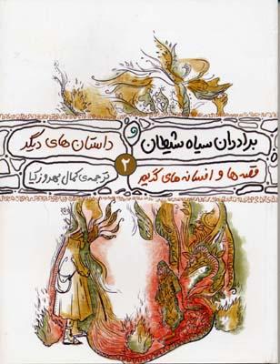 قصه-ها-و-افسانه-هاي-گريم-(2)-برادران-سياه-شيطان