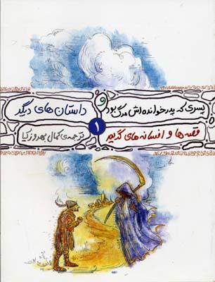 قصه-ها-و-افسانه-هاي-گريم-(1)-پسري-كه-پدر-خوانده-اش-مرگ-بود
