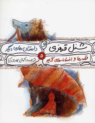 قصه-ها-و-افسانه-هاي-گريم-(5)-شنل-قرمزي