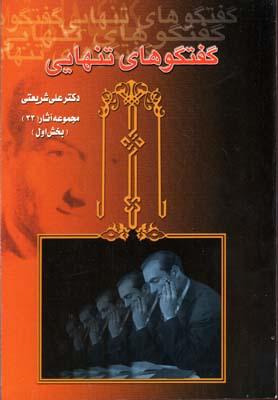 گفتگوهاي-تنهايي(2جلدي)---آثار-شريعتي(33)