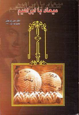 آثارشريعتي(29)ميعاد-با-ابراهيم