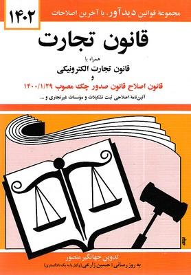 قانون-تجارت93