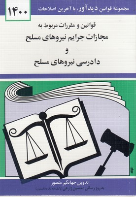 قانون-مجازات-جرايم-نيروهاي-مسلح93