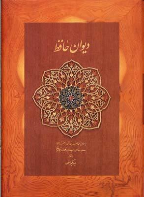 ديوان-حافظ-(جعبه-دار)