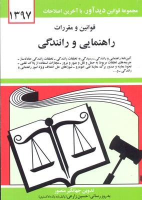قانون-راهنمايي-رانندگي92