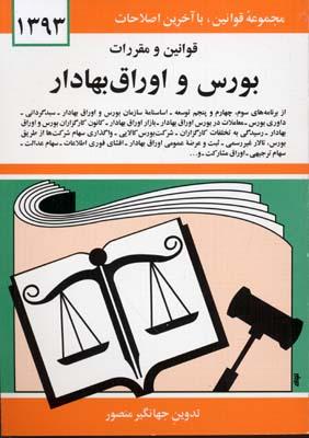 قوانين-بورس-و-اوراق-بهادار-93-(جيبي)ديدار