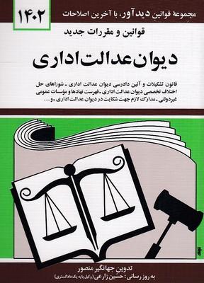 قوانين-و-مقررات-جديد-ديوان-عدالت-اداري