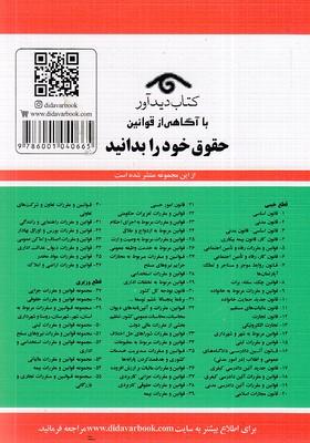 تصویر قانون مالیاتهای مستقیم93(جیبی)دیدار