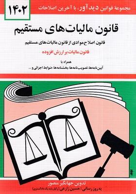 قانون-مالياتهاي-مستقيم93(جيبي)ديدار