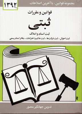 قوانين-و-مقررات-ثبتي