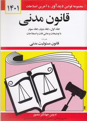 قانون-مدني