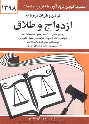 قانون-ازدواج-و-طلاق