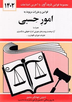 قوانين-و-مقررات-مربوط-به-امور-حسبي99