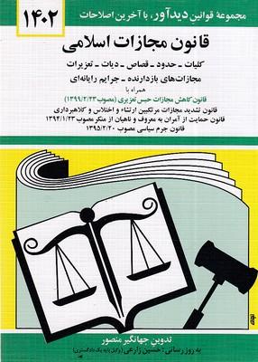 قانون-جدید-مجازات-اسلامی-
