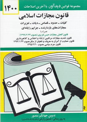 قانون-جديد-مجازات-اسلامي-