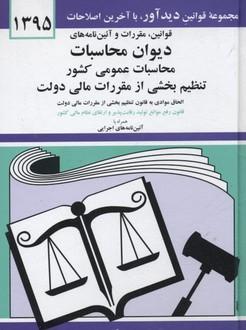 قانون-ديوان-محاسبات95-