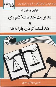 قانون-مديرت-خدمات-كشوي95