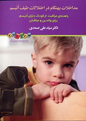 مداخلات-بهنگام-در-اختلالات-طيف-اتيسم