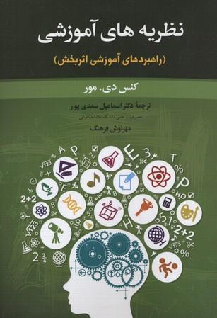 نظريه-هاي-آموزشي-راهبردهاي-آموزشي-اثر-بخش