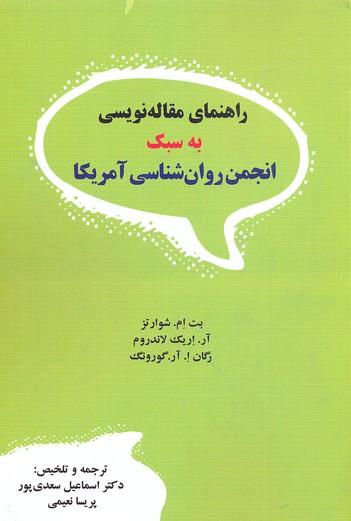 راهنماي-مقاله-نويسي-به-سبك-انجمن-روان-شناسي-آمريكا