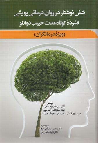 شش-نوشتار-در-روان-درماني