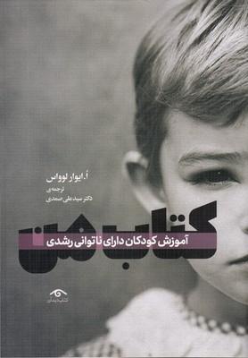 كتاب-من