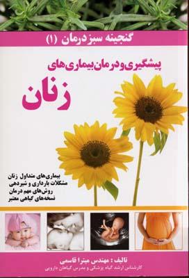 گنجينه-سبز-درمان(1)درمان-بيماريهاي-زنان(رقعي)مرنديز