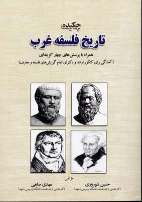 چكيده-تاريخ-فلسفه-غرب(وزيري)مرنديز