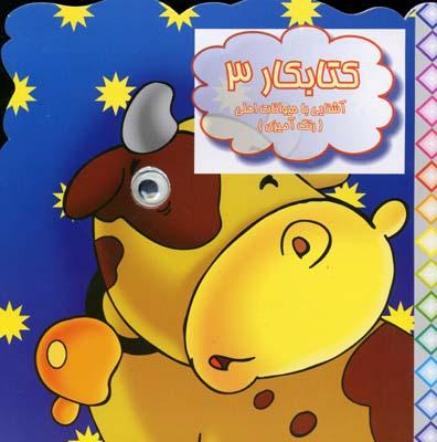 كتابكار(3)(حيوانات-اهلي-رنگ-آميزي)